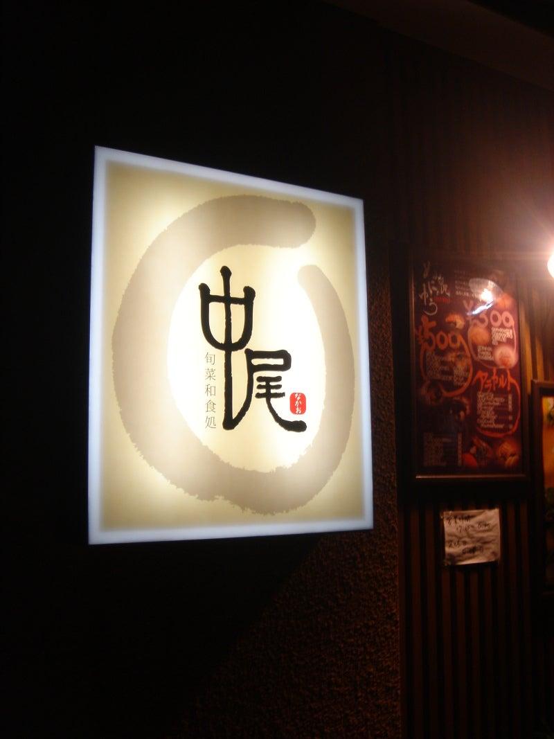 店舗紹介   【旬菜和食処 中尾】 京都市山科区御陵/個室の座敷 ...