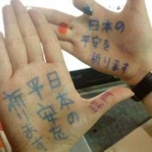 日本の平安を祈ります…