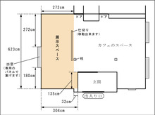 カフェ&ギャラリー香文木のブログ-展示スペース