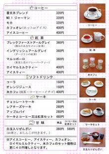 カフェ&ギャラリー香文木のブログ-メニュー右