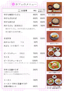 カフェ&ギャラリー香文木のブログ-メニュー左