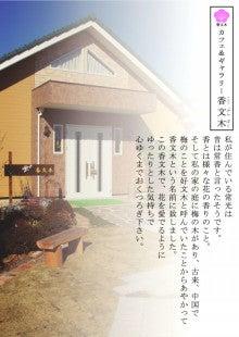 カフェ&ギャラリー香文木のブログ-香文木表紙