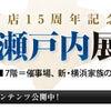 京急百貨店 催し中止のご連絡の画像
