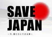 $阿部 翼公式ブログ-save