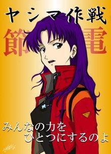 $genta80の画-ヤシマ作戦ポスター