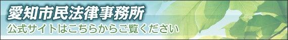 愛知市民法律事務所公式サイトはこちらからご覧ください。