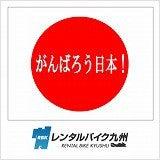 $レンタルバイク四国のブログ-頑張ろう日本!