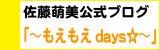 ファンタピース日記!-佐藤萌美公式ブログバナー