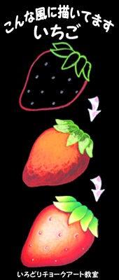 「絵が苦手…」が「楽しい!」に変わる チョークアート教室in神奈川 -いちご イラスト