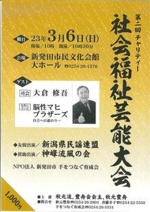 参寶会-社会福祉芸能大会
