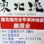 今日は新宿SACT!…