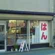旭町商店街の【相浦印…
