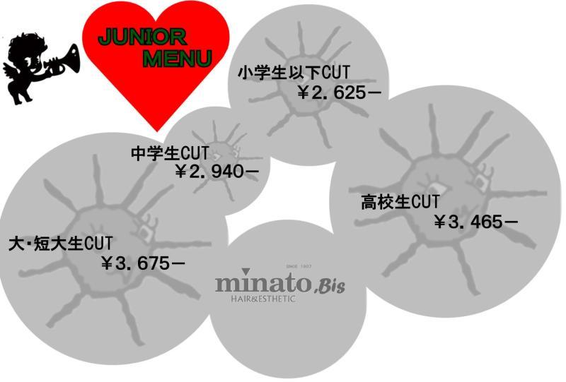 minato,BisのJUNIORメニュー