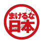 $上田桃子オフィシャルブログ「桃尻桃子の待ってろ世界!!」Powered by Ameba-まけるな日本