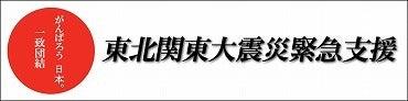 がんばろう日本。「一致団結」Tシャツ