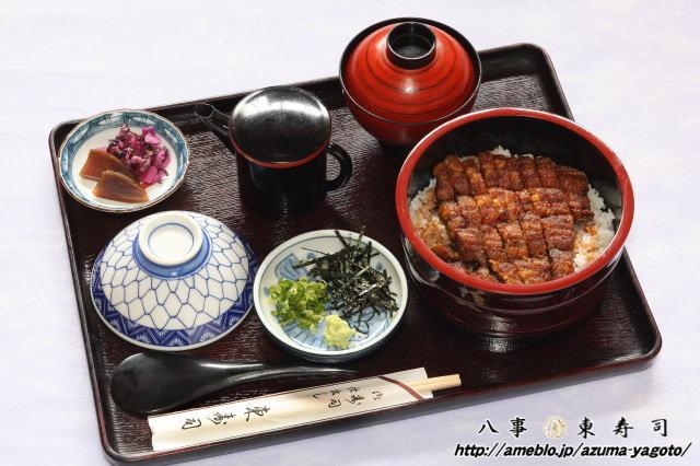 八事 東寿司のブログ-八事 東寿司 うなぎまぶし