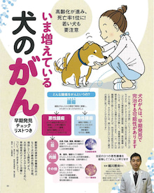 ペットの「がん」 ―レオどうぶつ病院腫瘍科―-表題