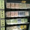 """白頭鷲 """"濃厚つけ麺"""" @滋賀 守山市 23.3.18の画像"""