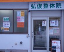 一瞬で小顔・小頭になれる !札幌市豊平区中の島駅近くの整体院