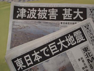 日本の外食産業を元気にする!フードマーケティング・オフィシャルブログ FOOD‐X-東日本大震災
