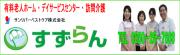 新潟市秋葉区の介護施設の活動ブログ-すずらん
