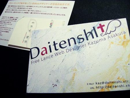 $見せるシンプルブログデザイン*女性デザイナーによる女性視点のホームページ制作-2009ポストカード型名刺