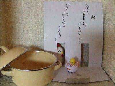素尻同盟☆あほせぶろぐ-トリVSピヨコ②