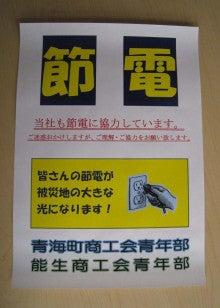 青海町商工会青年部-糸魚川市(旧青海町)でボランティアや地域振興などに励んでいる活動ブログ-ポスター