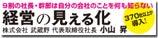 「経営の見える化」DVD