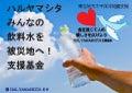 ハルヤマシタ飲料水を被災地へ!支援基金