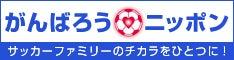 $☆りえのサッカーLOVE日記☆-がんばろう日本