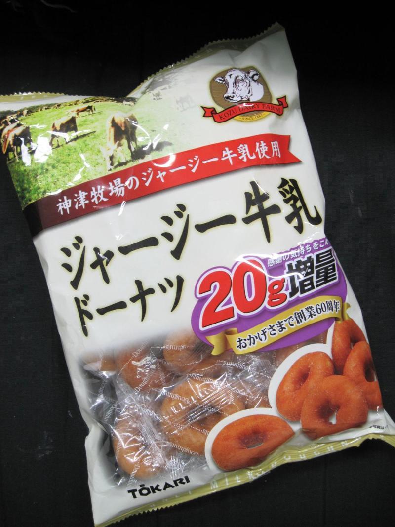 【関東被災地応援部会】神津牧場のジャージー牛乳ドーナツ ...