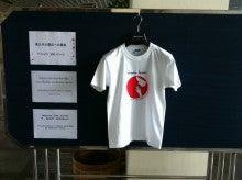 シンマイ★ぞろめ家族奮闘記-復興支援Tシャツ