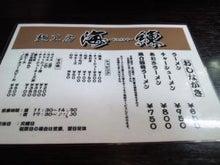 静岡おいしいもん!!!三島グルメツアー-277-1
