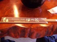 静岡おいしいもん!!!三島グルメツアー-278-1
