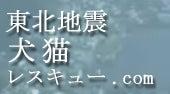☆・゚.:*:Marino御殿:*:.゚・☆-東北地震犬猫レスキュー