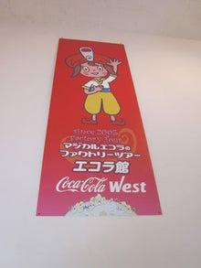 のほほん日記 in 大阪-エコラ館
