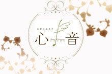 $Beauty & Relaxation 心音(ここん)blog