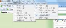 なになに関連記 ~なに、から、波ダッシュ-Firefox 4