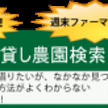 神奈川県の貸し農園