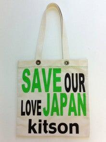 web・グラフィックデザインラボ☆HoneyDip のブログ-kitson_bag