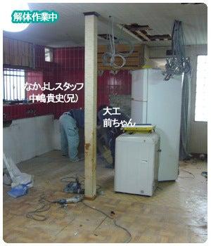 $ 大阪 東大阪 リフォーム リノベーション 新築 不動産  なかよしブラザーズ