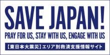 web・グラフィックデザインラボ☆HoneyDip のブログ-save japan