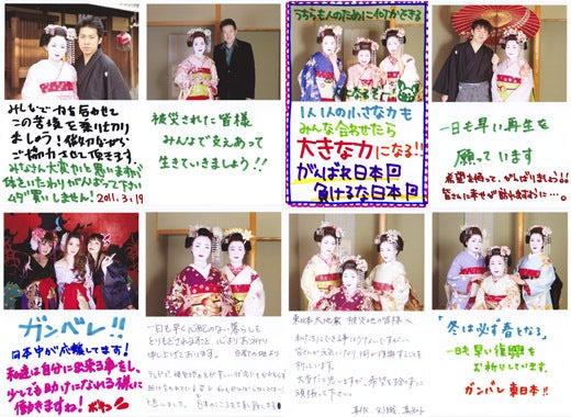京都舞妓体験処『心』 スタッフブログ-義援金応援メッセ02