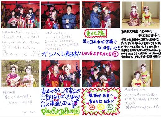 京都舞妓体験処『心』 スタッフブログ-義援金応援メッセ04