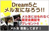 Dream5 mail magazine