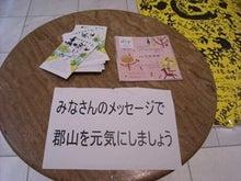 福島県在住ライターが綴る あんなこと こんなこと-放射線110326-2