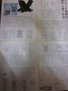 箕輪直子オフィシャルブログ
