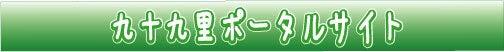 $九十九里ポータルサイト Offcial Blog