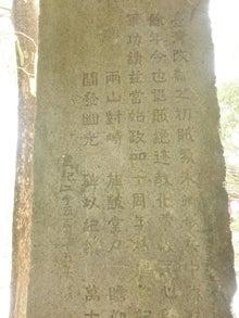 台日交流記-駐軍記念碑裏面
